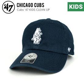 【割引クーポン配布中】 47BRAND(フォーティーセブン ブランド) CUBS 47 KIDS CLEAN UP CAP クリーンナップ キャップ 帽子 キッズ ジュニア ガールズ 【あす楽対応】【RCP】