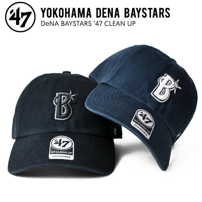 47BRAND (フォーティセブン ブランド) DENA BAYSTARS 47 CLEAN UP CAP クリーンナップ キャップ 帽子 横浜DeNAベイスターズ ストラップバックキャップ メンズ レディース ユニセックス DeNA 【あす楽対応】【RCP】