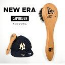 【割引クーポン配布中】 NEW ERA (ニューエラ) WOOD CAP BRUSH キャップブラシ キャップ用 汚れ落とし キャップケア …
