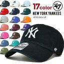 【割引クーポン配布中】 47BRAND (フォーティーセブン ブランド) キャップ YANKEES 47 CLEAN UP CAP クリーンナップキャップ 帽子 ストラップバックキャップ MLB メン