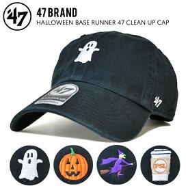 【割引クーポン配布中】 47BRAND (フォーティーセブン ブランド) HALLOWEEN BASE RUNNER 47 CLEAN UP CAP クリーンナップ キャップ 帽子 ストラップバックキャップ ハロウィン 【あす楽対応】【RCP】