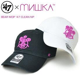 【割引クーポン配布中】 MISHKA (ミシカ) × 47BRAND (フォーティーセブン ブランド) BEAR MOP 47 CLEAN UP CAP クリーンナップ キャップ 帽子 ストラップバックキャップ ブラック ホワイト 【あす楽対応】【RCP】