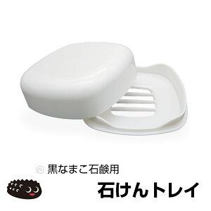 【黒なまこ石鹸用】フタ付き石けんトレイ