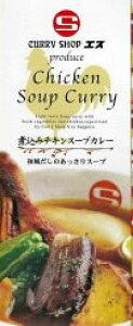 ダウンタウン番組リンカーンにも登場和風だしのあっさりスープが女性に人気カレーショップ【エス】プロデュース煮込みチキンスープカレー