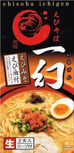 激戦札幌ラーメン赤○急上昇えび旨味スープ自慢の逸品大人気!!えびそば一 幻えびみそ2食