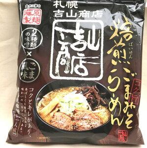 香ばしくも深い濃厚な味わいの札幌ラーメンこく旨ごま風味焙煎ごまみそ札幌吉山商店熟成乾燥麺味噌1食