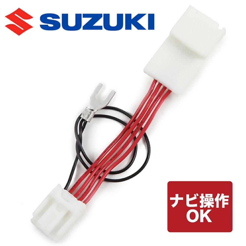 SUZUKI 純正ナビ用 ディーラーオプションナビ 走行中にテレビが見れる ナビ操作もできるハーネステレビジャンパー(SD500) テレビキット(TVキット) ハーネスキット ナビキット