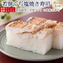 [冷蔵]極上 若狭の塩焼きぐぢ寿司(甘鯛)を福井から【小サイズ】届いたその日が旬の味わい [生鯖寿司お取り寄せの萩]プレゼントに!