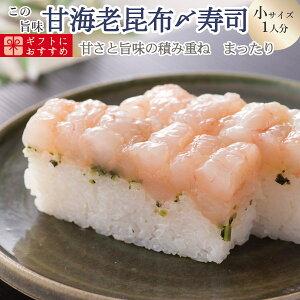 [冷蔵]極上 甘エビ昆布締め寿司を福井から【小サイズ】届いたその日が旬の味わい [生鯖寿司お取り寄せの萩]プレゼントに!