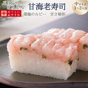 [冷蔵]極上 甘エビ寿司を福井から【中サイズ】届いたその日が旬の味わい[生鯖寿司お取り寄せの萩]プレゼントに!