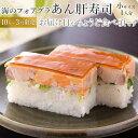 [冷蔵]極上 あんきも寿司を福井から【小サイズ】届いたその日が旬の味わい [生鯖寿司お取り寄せの萩]プレゼントに!