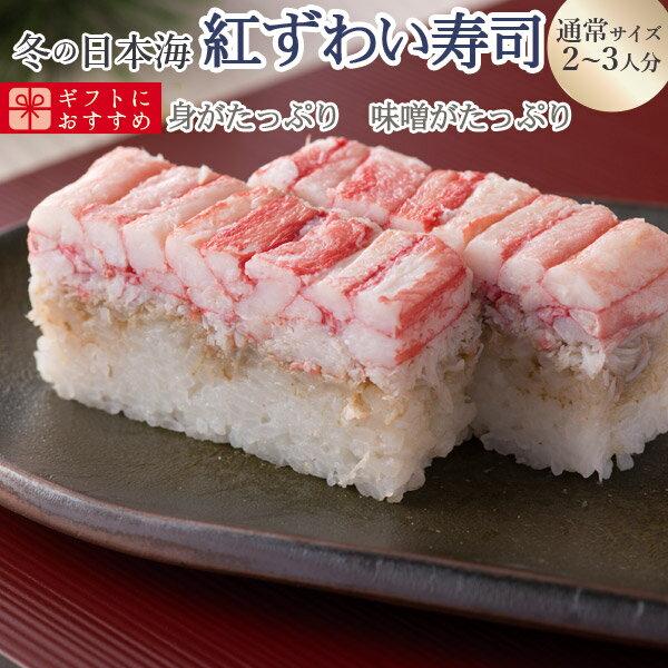[冷蔵]極上 紅ずわいがに寿司を福井から【通常サイズ】届いたその日が旬の味わい生鯖寿司の萩]
