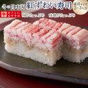 [冷蔵]極上 紅ずわいがに寿司を福井から【通常サイズ】届いたその日が旬の味わい生鯖寿司の萩]プレゼントに!
