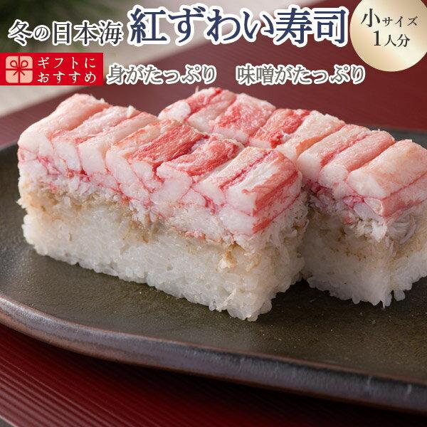 [冷蔵]極上 紅ずわいがに寿司を福井から【小サイズ】届いたその日が旬の味わい [生鯖寿司お取り寄せの萩]
