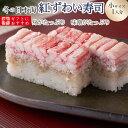 [冷蔵]極上 紅ずわいがに寿司を福井から【小サイズ】届いたその日が旬の味わい [生鯖寿司お取り寄せの萩]プレゼントに!