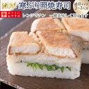 [冷蔵]極上 寒ぶり照焼き寿司を福井から【通常サイズ】届いたその日が旬の味わい[生鯖寿司お取り寄せの萩]プレゼント…