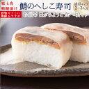 【ケンミンショーでも話題♪】[冷蔵]極上 福井の鯖のへしこ寿司【通常サイズ】届いたその日が旬の味わい[生鯖寿司お取…