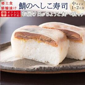 【ケンミンショーでも話題♪】[[冷蔵]極上 福井の鯖のへしこ寿司【 中サイズ】届いたその日が旬の味わい [生鯖寿司お取り寄せの萩]プレゼントに!
