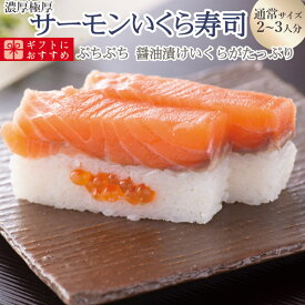 [冷蔵]極上 トロサーモンいくら寿司を福井から【通常サイズ】届いたその日が旬の味わい[生鯖寿司お取り寄せの萩]プレゼントに!