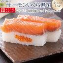 [冷蔵]極上 トロサーモンいくら寿司を福井から【小サイズ】届いたその日が旬の味わい [生鯖寿司お取り寄せの萩]プレゼントに!