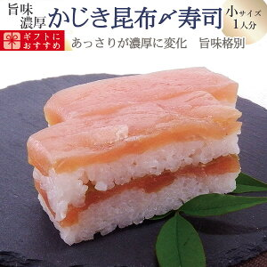 [冷蔵]極上 かじきの昆布締め寿司を福井から【小サイズ】届いたその日が旬の味わい[生鯖寿司お取り寄せの萩]プレゼントに!