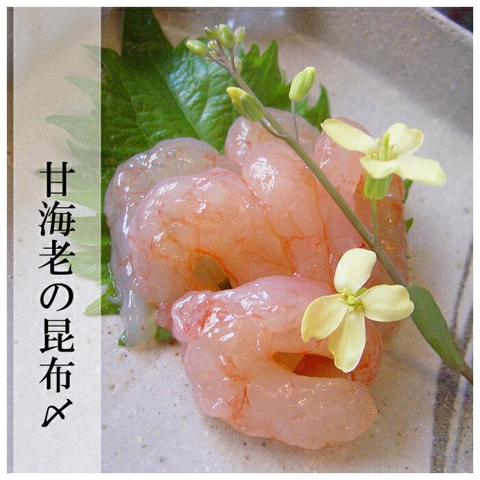 [甘海老の昆布〆]料理店の味[生鯖寿司の萩]