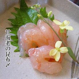 [甘海老の昆布〆]料理店の味[生鯖寿司お取り寄せの萩]プレゼントに!