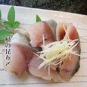 [スーパーSALE11%OFF][鯖の昆布〆]料理店の味[生鯖寿司お取り寄せの萩]プレゼントに!