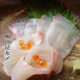 [真鯛の昆布〆]料理店の味[生鯖寿司お取り寄せの萩]プレゼントに!