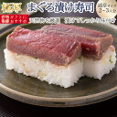 [冷蔵]極上 まぐろの漬け寿司を福井から【通常サイズ】届いたその日が旬の味わい[生鯖寿司お取り寄せの萩]プレゼントに!