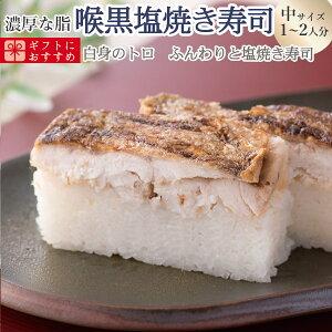[冷蔵]極上 喉黒塩焼き寿司を福井から【中サイズ】届いたその日が旬の味わい [生鯖寿司お取り寄せの萩]プレゼントに!