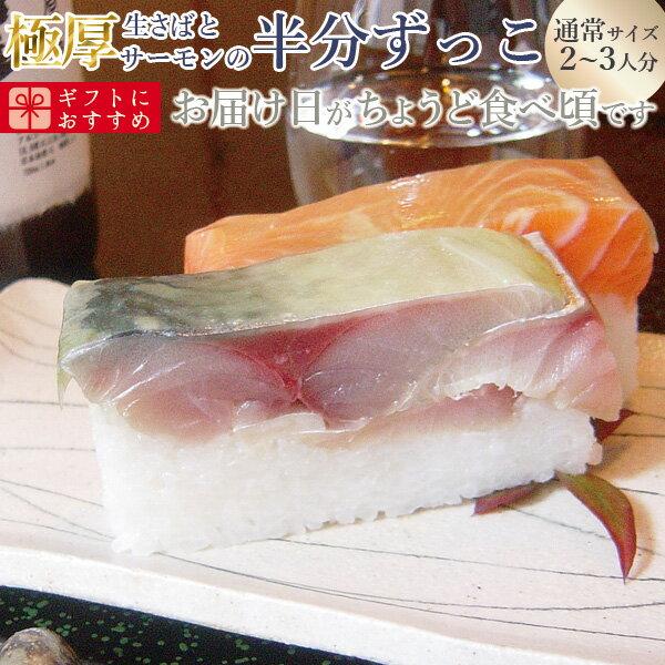 [冷蔵]極厚 福井の鯖サーモンの半分ずっこ【通常サイズ】届いたその日が旬の味わい[生鯖寿司お取り寄せの萩]