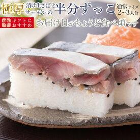 [冷蔵]極厚 福井の漬け鯖サーモンの半分ずっこ【通常サイズ】届いたその日が旬の味わい[生鯖寿司お取り寄せの萩]プレゼントに!