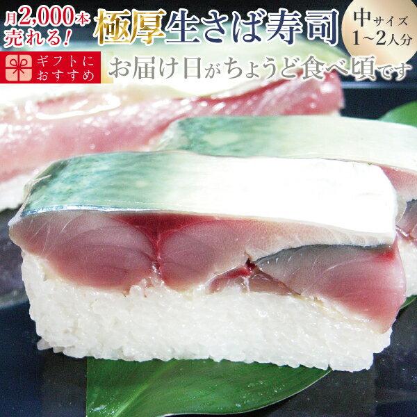 [冷蔵]極厚 福井の生さば寿司【中サイズ】届いたその日が旬の味わい [生鯖寿司お取り寄せの萩]
