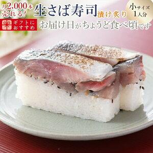 [冷蔵]極厚 刺身同然 福井の漬け炙り生さば寿司【小サイズ】届いたその日が旬の味わい [生鯖寿司お取り寄せの萩]プレゼントに!