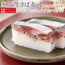 [冷蔵]極厚 刺身同然 福井の漬け生さば寿司【小サイズ】届いたその日が旬の味わい [生鯖寿司お取り寄せの萩]プレゼントに!