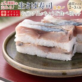 [冷蔵]極上 福井の昆布〆生さば寿司【通常サイズ】届いたその日が旬の味わい[生鯖寿司お取り寄せの萩]プレゼントに!