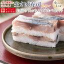 [冷蔵]極上 福井の昆布〆生さば寿司【小サイズ】届いたその日が旬の味わい [生鯖寿司お取り寄せの萩]プレゼントに!