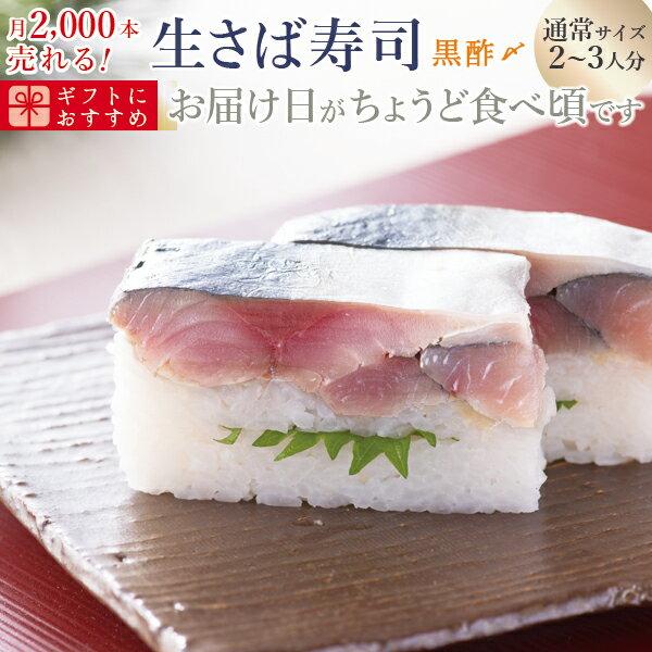[冷蔵]極厚 福井の生さば寿司黒酢〆【通常サイズ】届いたその日が旬の味わい[生鯖寿司お取り寄せの萩]
