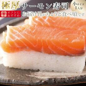 [冷蔵]極上 トロサーモン寿司を福井から【小サイズ】届いたその日が旬の味わい [生鯖寿司お取り寄せの萩]プレゼントに!