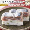 [冷蔵]極上 生トロさんま寿司を福井から【通常サイズ】届いたその日が旬の味わい[生鯖寿司お取り寄せの萩]プレゼント…