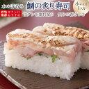 [冷蔵]極上 鯛の炙り寿司を福井から【小サイズ】届いたその日が旬の味わい [生鯖寿司お取り寄せの萩]プレゼントに!