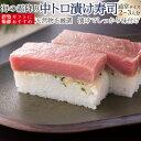 [冷蔵]極上 中トロの漬け寿司を福井から【通常サイズ】届いたその日が旬の味わい[生鯖寿司お取り寄せの萩]プレゼント…