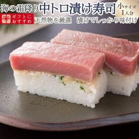 [冷蔵]極上 中トロの漬け寿司を福井から【小サイズ】届いたその日が旬の味わい [生鯖寿司お取り寄せの萩]プレゼントに!