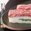 [冷蔵]極上 福井牛炙りロース寿司【通常サイズ】届いたその日が旬の味わい[生鯖寿司お取り寄せの萩]プレゼントに!