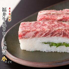[冷蔵]極上 福井牛炙りロース寿司【小サイズ】届いたその日が旬の味わい [生鯖寿司お取り寄せの萩]プレゼントに!