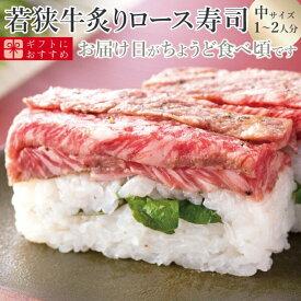 [冷蔵]極上 福井の若狭牛炙りロース寿司【中サイズ】届いたその日が旬の味わい [生鯖寿司お取り寄せの萩]プレゼントに!