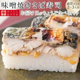 [冷蔵]極上 福井の味噌焼き鯖寿司【通常サイズ】届いたその日が旬の味わい[生鯖寿司お取り寄せの萩]プレゼントに!