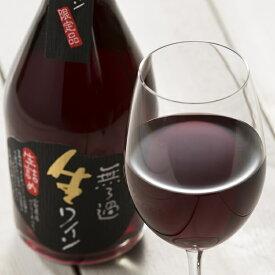 新 無ろ過 生ワイン 赤