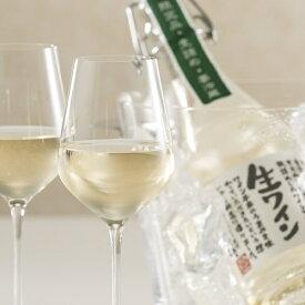 新【限定流通・要冷蔵】生ワイン 白